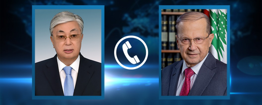 President Kassym-Jomart Tokayev had a telephone conversation with President of Lebanon Michel Aoun